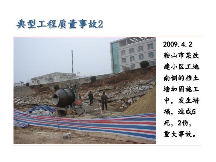 典型工程质量事故