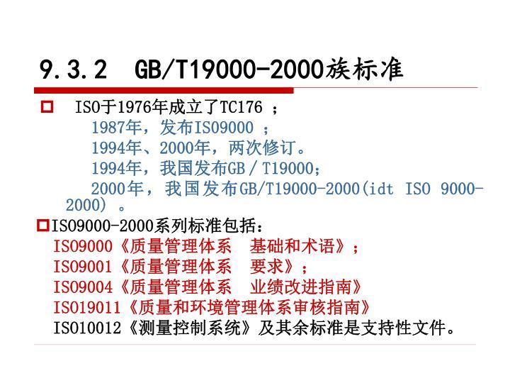 9.3.2  GB/T19000-2000