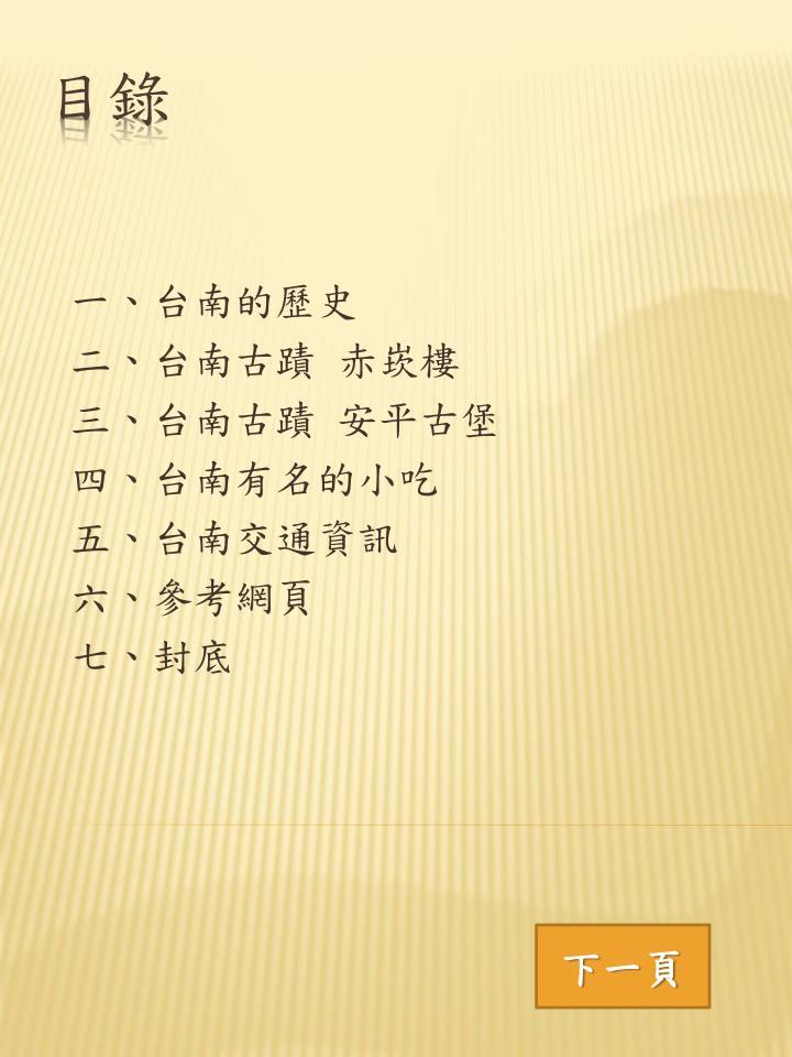 一、台南的歷史
