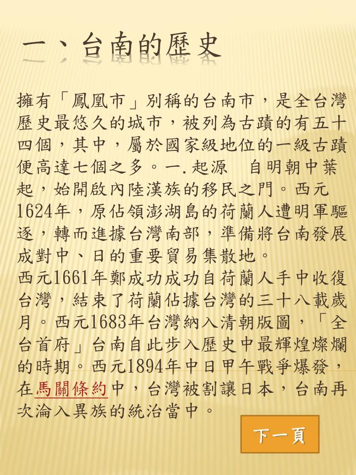 擁有「鳳凰市」別稱的台南市,是全台灣歷史最悠久的城市,被列為古蹟的有五十四個,其中,屬於國家級地位的一級古蹟便高達七個之多。一