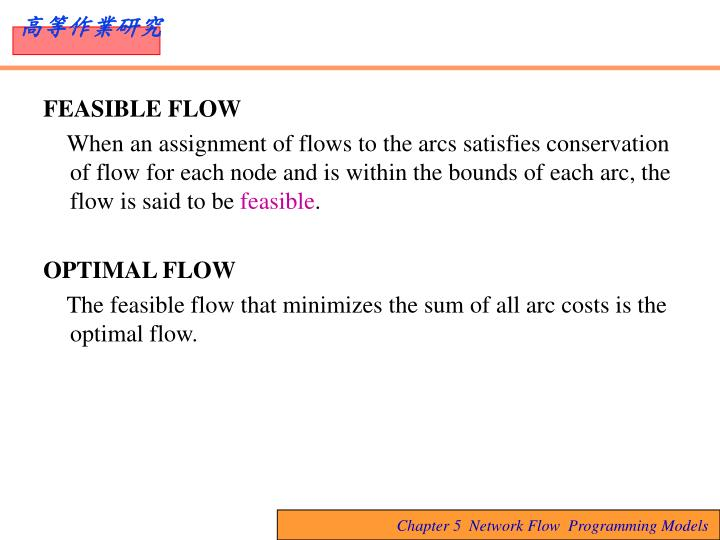 FEASIBLE FLOW