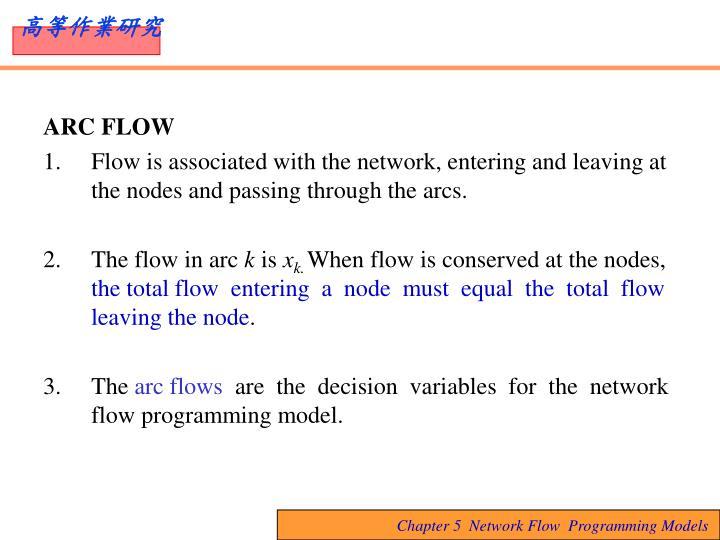 ARC FLOW