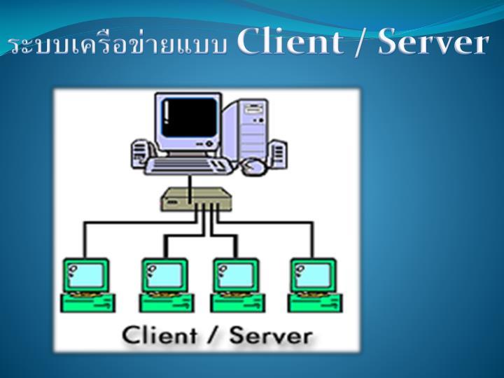 ระบบเครือข่ายแบบ