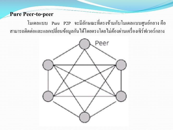 Pure Peer-to-peer