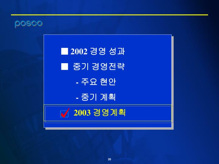 ■ 2002