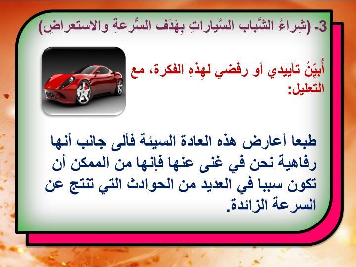 3ـ (شِراءُ الشَّباب السَّياراتِ بِهَدَف السُّرعةِ والاستعراضِ)