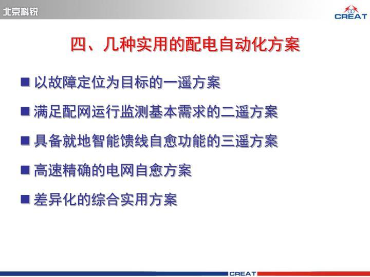 四、几种实用的配电自动化方案
