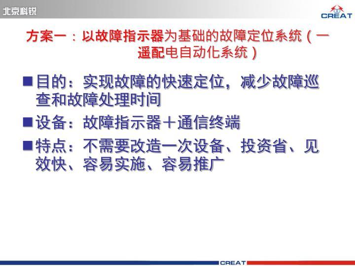 方案一:以故障指示器为基础的故障定位系统(一遥配电自动化系统)