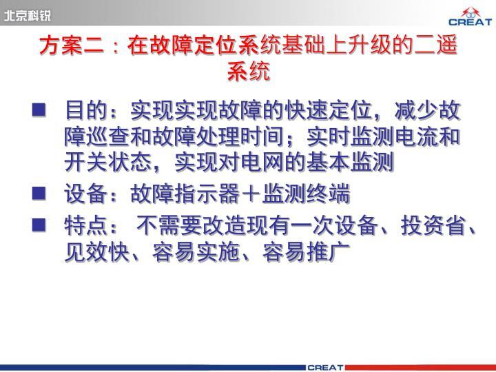 方案二:在故障定位系统基础上升级的二遥系统