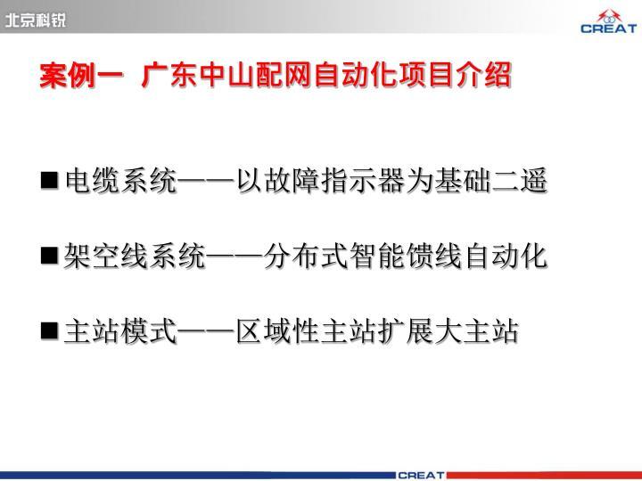 案例一  广东中山配网自动化项目介绍
