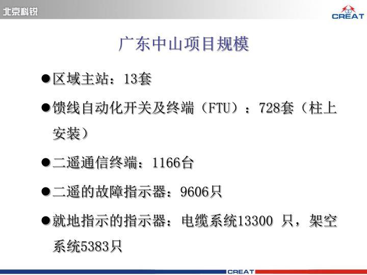 广东中山项目规模