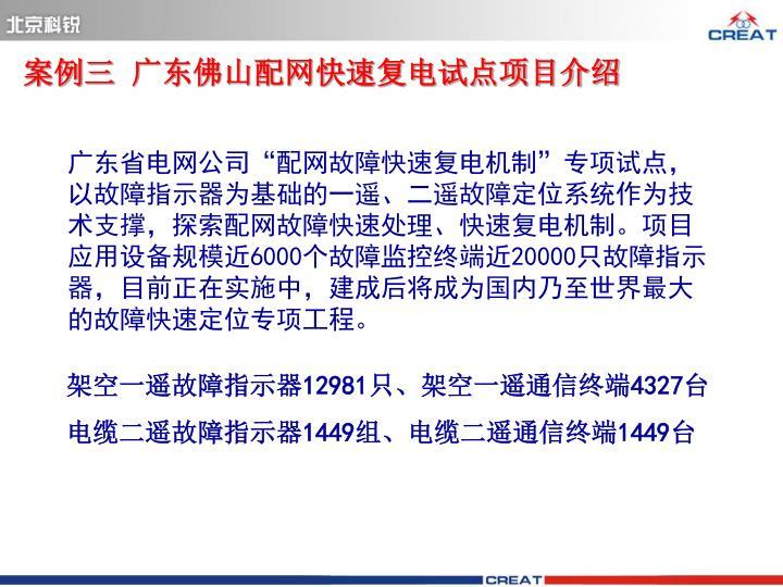 案例三  广东佛山配网快速复电试点项目介绍