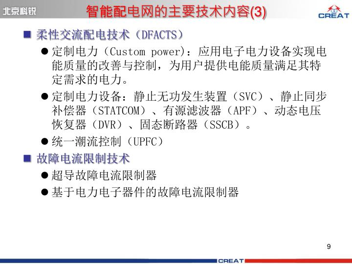 智能配电网的主要技术内容