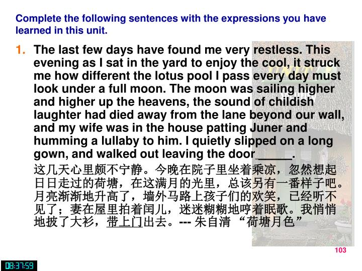 Complete the following sentences with the expressions you have learned in this unit.