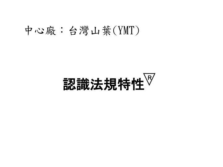 中心廠:台灣山葉