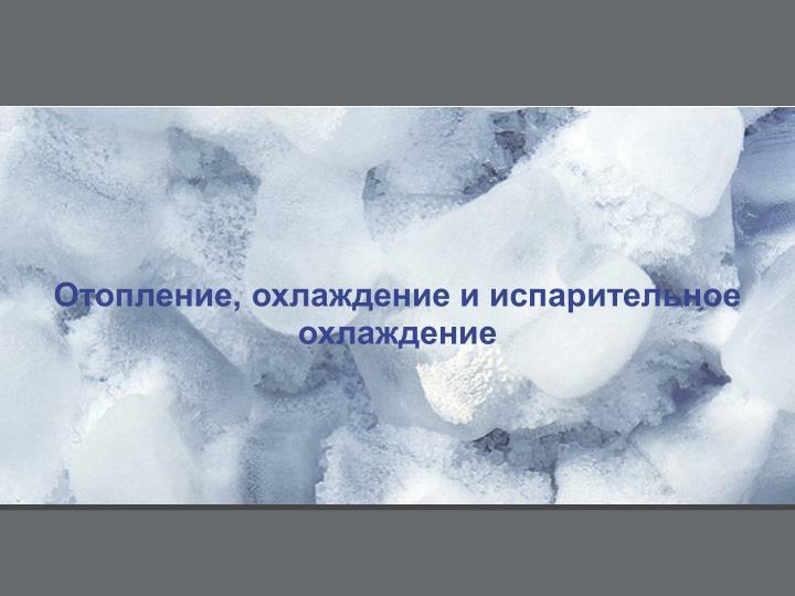 Schrift: Heizen Kühlen Adiabate Kühlung