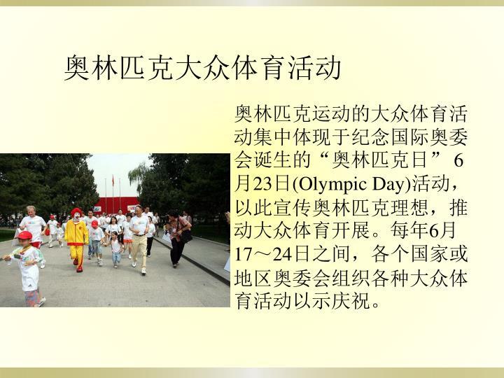 奥林匹克大众体育活动