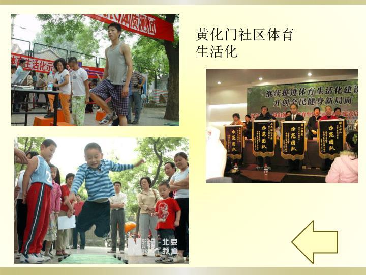 黄化门社区体育生活化