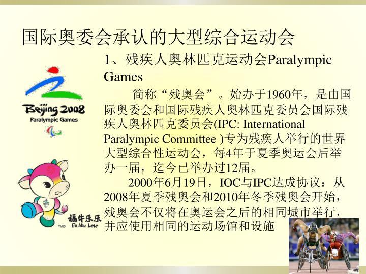 国际奥委会承认的大型综合运动会