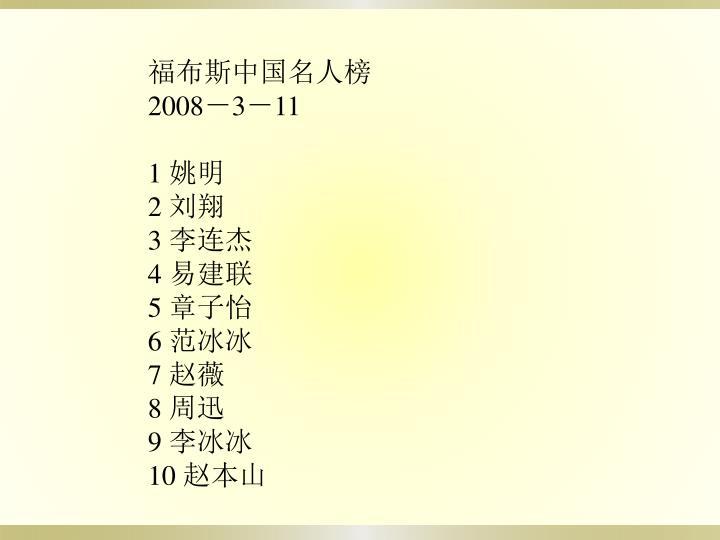 福布斯中国名人榜