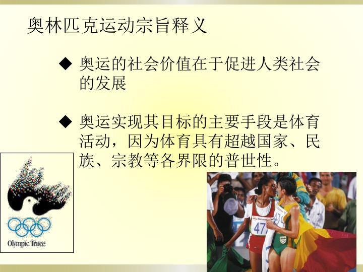 奥林匹克运动宗旨释义