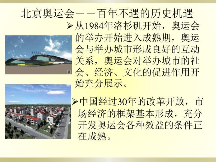 北京奥运会--百年不遇的历史机遇
