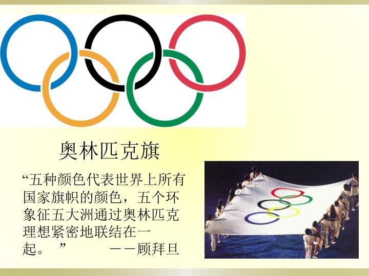 奥林匹克旗