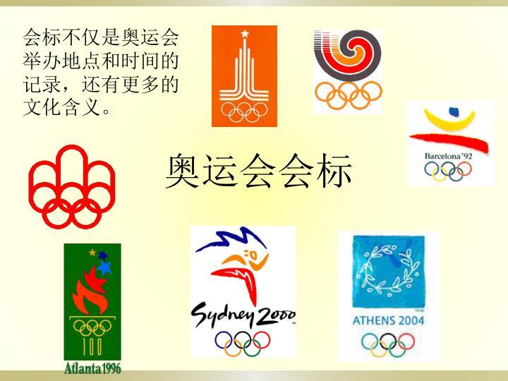 会标不仅是奥运会举办地点和时间的记录,还有更多的文化含义。