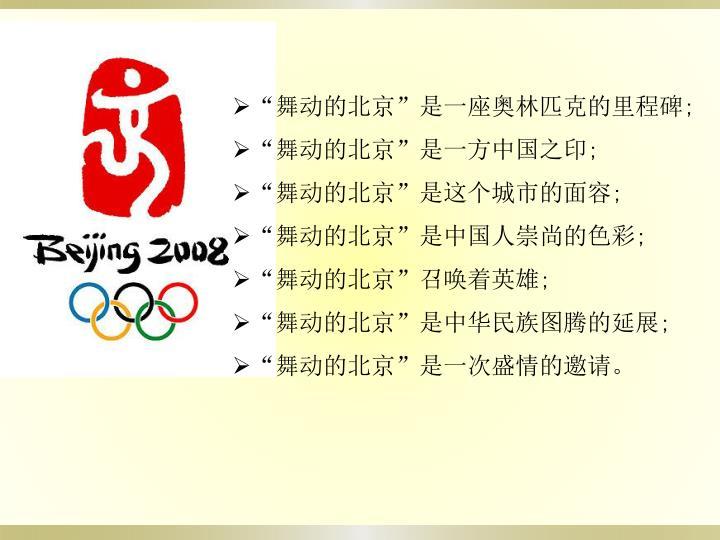 """""""舞动的北京""""是一座奥林匹克的里程碑"""