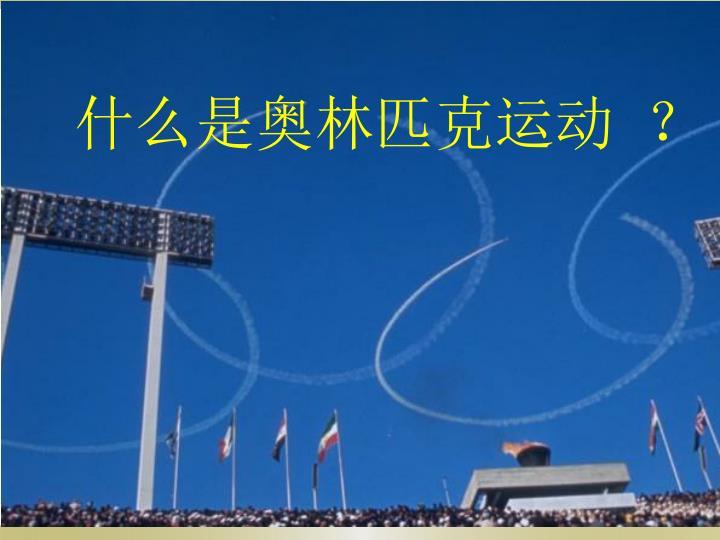 什么是奥林匹克运动 ?