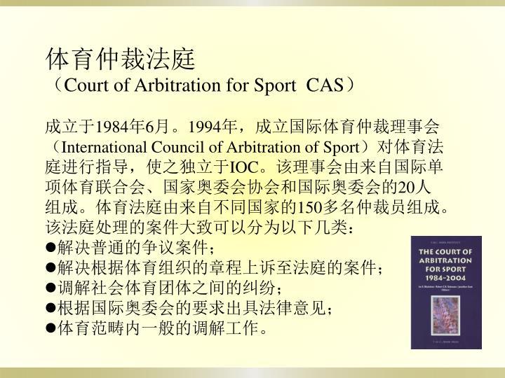 体育仲裁法庭