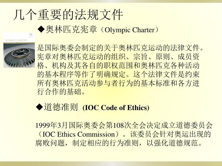 几个重要的法规文件