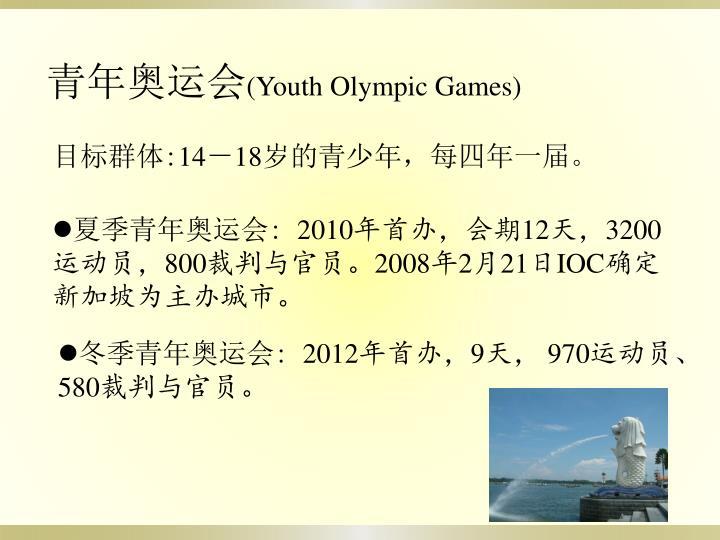 青年奥运会