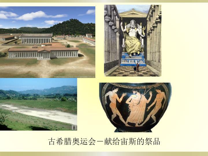 古希腊奥运会-献给宙斯的祭品