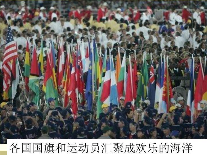 各国国旗和运动员汇聚成欢乐的海洋