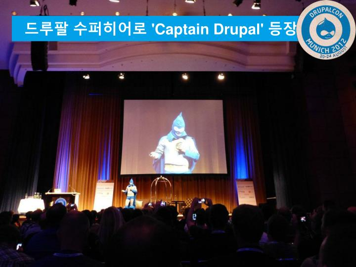 드루팔 수퍼히어로 'Captain Drupal' 등장