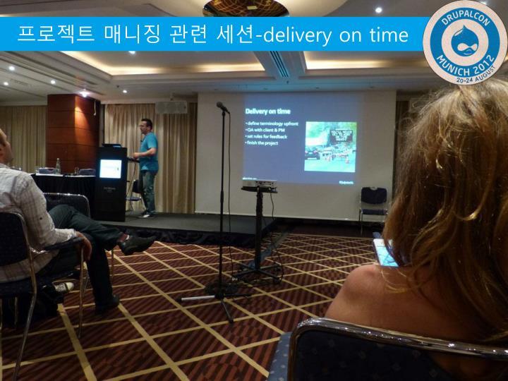 프로젝트 매니징 관련 세션-delivery on time