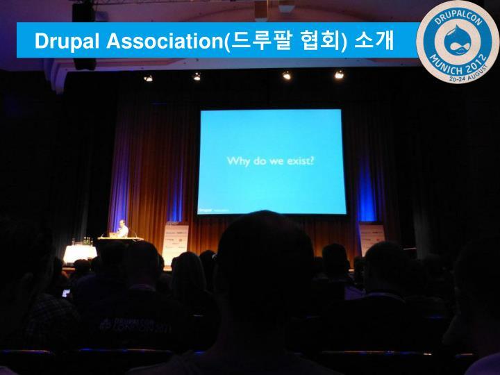 Drupal Association(드루팔 협회) 소개