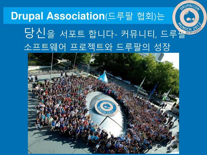 Drupal Association