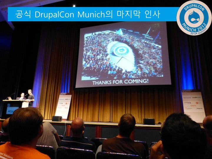 공식 DrupalCon Munich의 마지막 인사