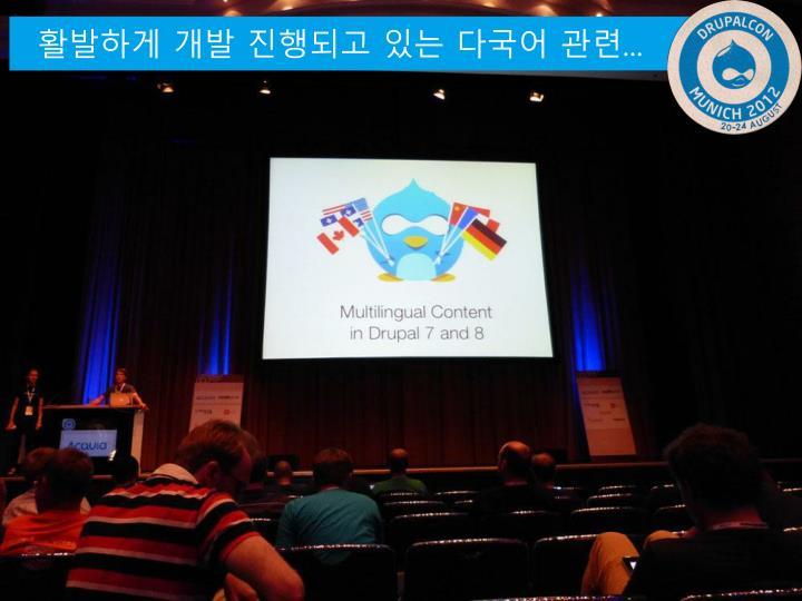 활발하게 개발 진행되고 있는 다국어 관련...