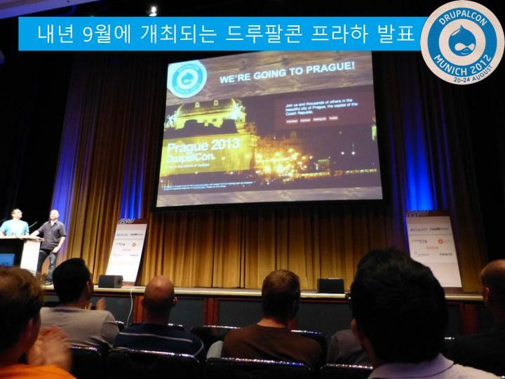 내년 9월에 개최되는 드루팔콘 프라하 발표