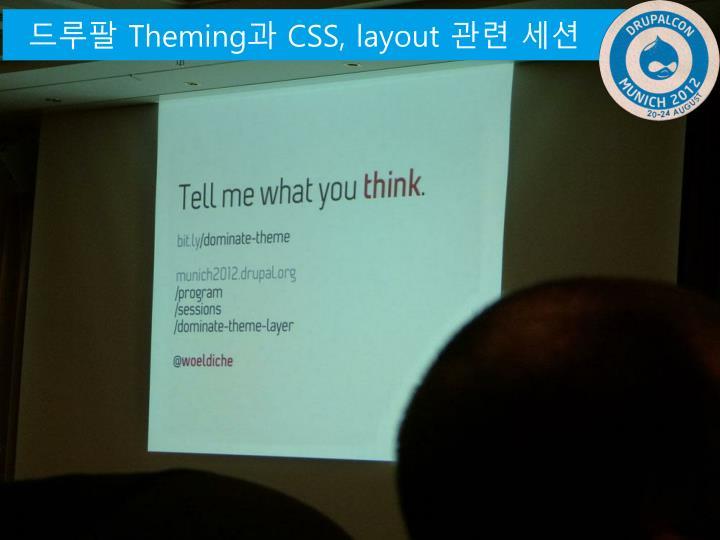 드루팔 Theming과 CSS, layout 관련 세션