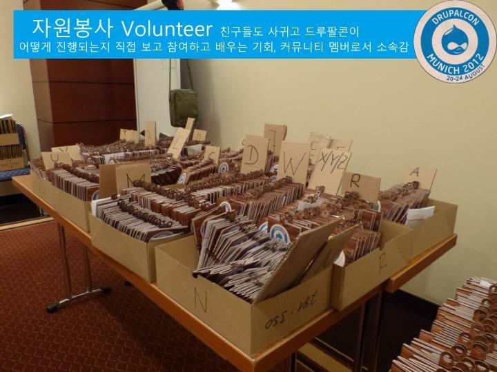 자원봉사 Volunteer