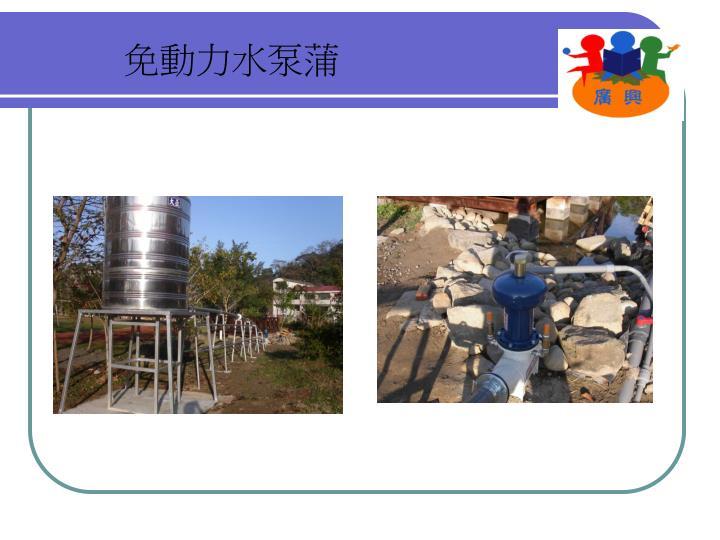 免動力水泵蒲