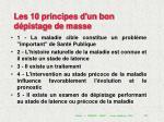 les 10 principes d un bon d pistage de masse