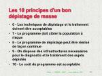 les 10 principes d un bon d pistage de masse1