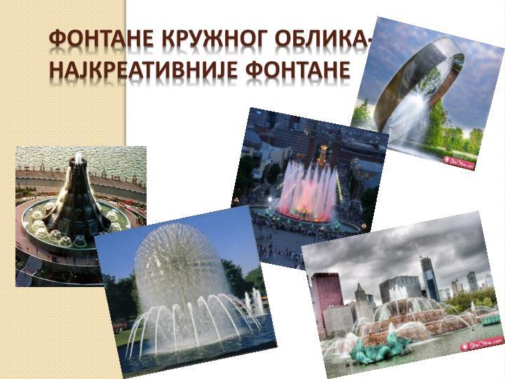 Фонтане кружног облика- најкреативније фонтане