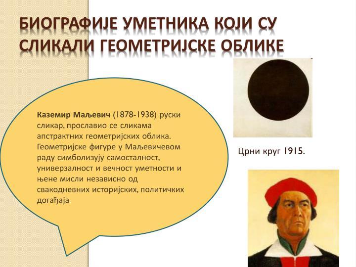 Црни круг 1915.