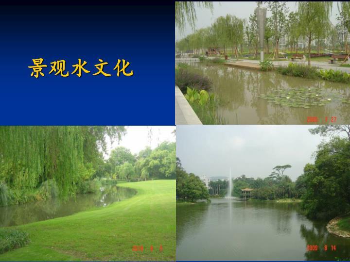 景观水文化